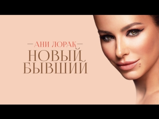 Ани Лорак - Новыи бывшии (Official Audio 2017)