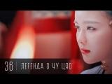 [36/58] Легенда о Чу Цяо / Legend of Chu Qiao / Princess Agents / 楚乔传