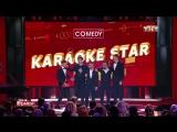 Трогательный момент прощания с Импровизацией, Комеди Клаб, 13 сезон, 48 выпуск. Karaoke Star (31.12.2017)