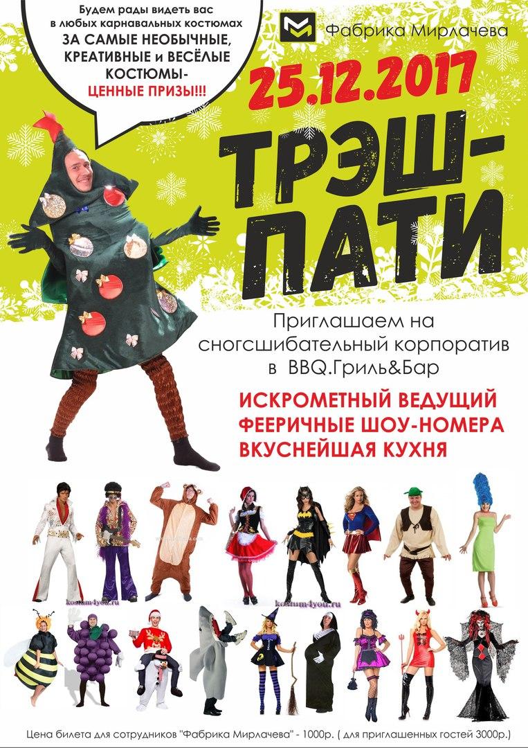 "Афиша Ижевск Новогодний корпоратив ""Фабрика Мирлачева"" 2018"