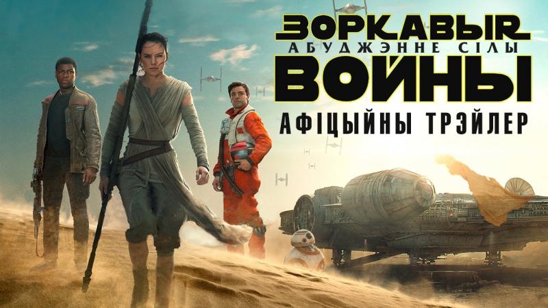 Звёздные войны: Пробуждение Силы — белорусский трейлер №2