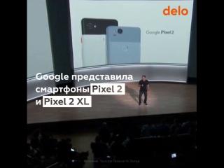 Новые смартфоны от Google