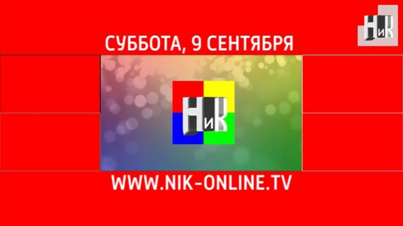 Программа передач на 9 сентября и конец эфира (НИК ТВ, 08.09.2017)