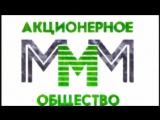АО «МММ» Первый ролик