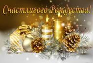 С Рождеством!!! Счастья, доброты и любви!