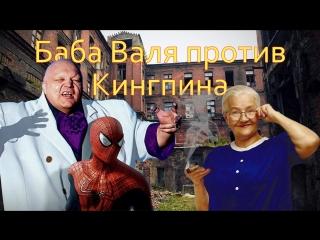 Ответ Бабы Вали Кингпину из Человека-Паука