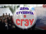 ДЕНЬ СТУДЕНТА В СГЭУ 2018