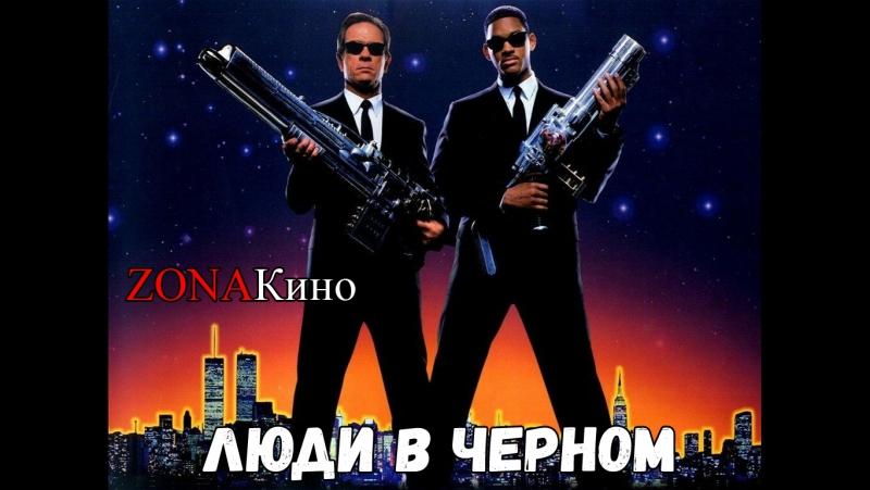 ЛЮДИ В ЧЕРНОМ 1-3 » Freewka.com - Смотреть онлайн в хорощем качестве