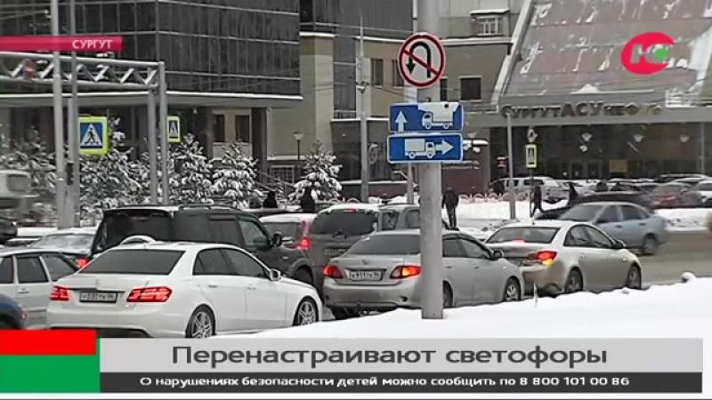 Чтобы избежать пробок, в Сургуте перенастраивают светофоры