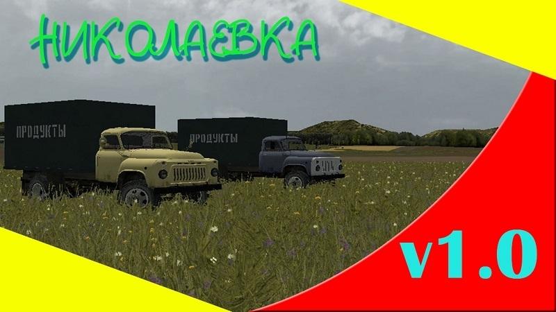 Farming Simulator 15.КАРТА НИКОЛАЕВКА V 1.0