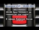 Синие Ведерки LIVE 18.08.2017 - Эра-ГЛОНАСС не глонассит