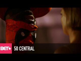 50 Cent в образе Чёрного Человек-Паука [ЖЮ-перевод]