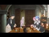 [SHIZA] Re: Новая жизнь в альтернативном мире (1 сезон) трейлер / Re: Zero kara Hajimeru Isekai Seikatsu OVA trailer [MVO][2017]