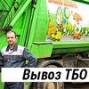 """ООО """"ЭКОЛОГИЯ"""" вывоз мусора в Туле"""