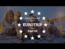 Евротрип 2017 часть 2