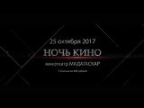 НОЧЬ КИНО Top13Mordovia и кинотеатр Мадагаскар приглашают....