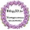 Bliss39.ru Натуральная косметика в Калининграде
