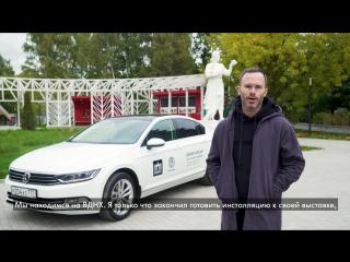 Volkswagen Passat для скульптора Дэниела Аршама