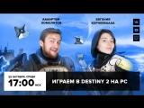 Фогеймер-стрим (25.10.17). Артём Комолятов и Евгения Корнеева играют в Destiny 2 на PC