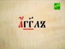 Буквы для обозначения согласных звуков. Часть 2 🕵️ Изучаем церковнославянский язык вместе 👶