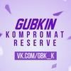 ⚡Губкин || Подслушано, компромат #GBK (Reserve)