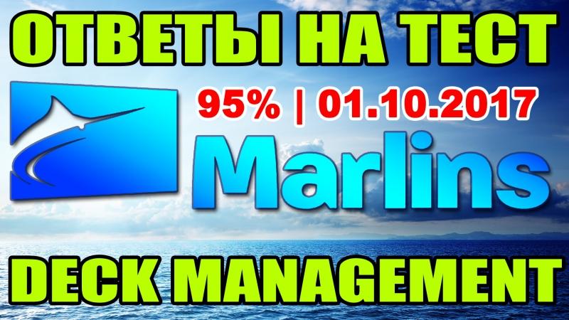 95% _ Марлинс Тест 2017 ОТВЕТЫ _ Marlins Test Online