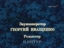 Песня Дорогою добра из фильма Приключения маленького Мука СССР, Таджикфильм, 1983 год