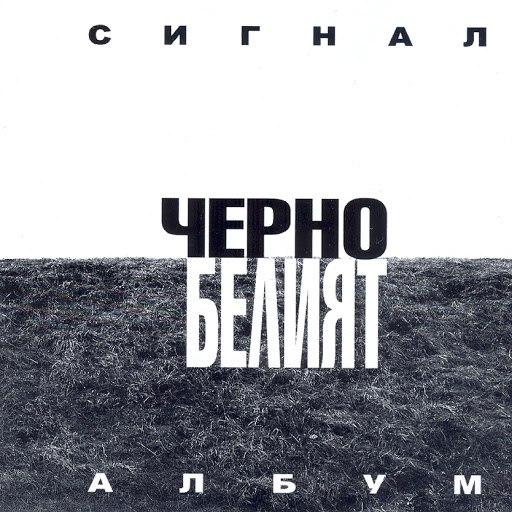 Сигнал альбом Cherno Beliat (Black And White Album)