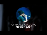 Noize MC - На Марсе Классно (Костёр Cover)