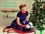 Победитель от 20.12 - Дарья Романова!