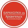 Барахолка 29 - Архангельск