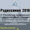 Радиохимия 2018