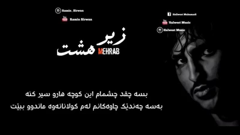 Mehrab zire 8 kurdish subtitle اھنگ مھراب بنام زیر ھشت