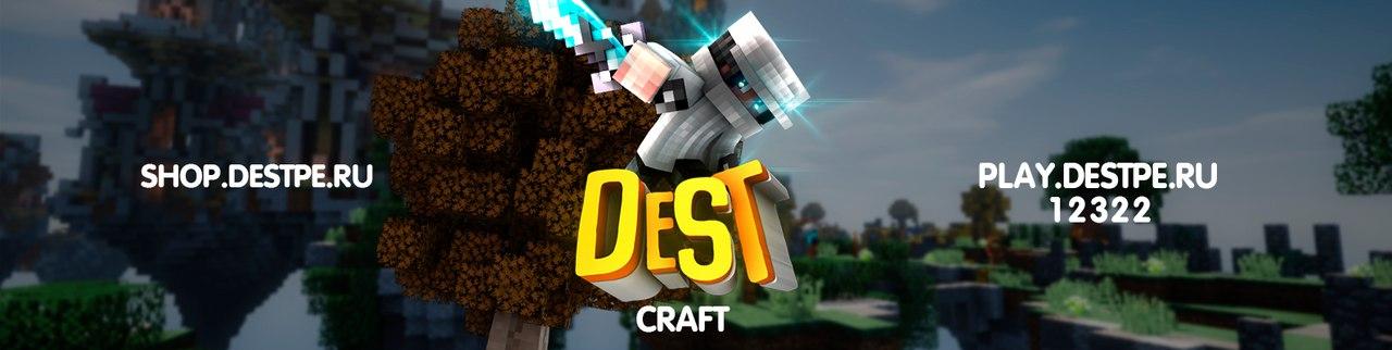 Приглашаем посетить интересный сервер DestCraft, который работает на версии 1.1.0 - 1.1.5!