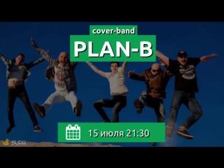 15 июля, группа PLAN-B в Гарри Портер
