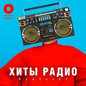 Скачать хит парад русское радио.