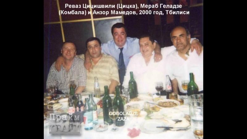 Цицишвили Реваз Георгиевич(Цицка)