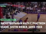 Баскетбольный матч с участием Quavo, Justin Bieber, Jamie Foxx и других [Рифмы и Панчи]