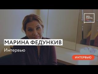Марина Федункив_ интервью для Moi-portal.ru