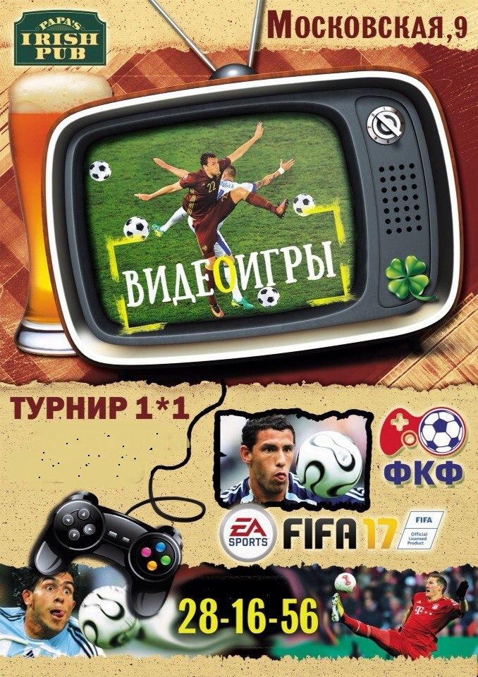 Афиша Саратов Турнир FIFA 2017/18