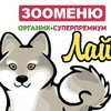 ЛАЙК- корма Зооменю,ProSeries