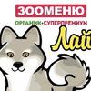 ЛАЙК- корма Зооменю,ProSeries,Canina