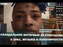 XXXTENTACION о 2PAC, МУЗЫКАЛЬНОЙ РЕВОЛЮЦИИ, РАСИЗМЕ и съемках клипа «Look At Me» (Переведено сайтом