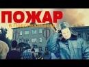 Пожар в городе Подснежненске независимое расследование