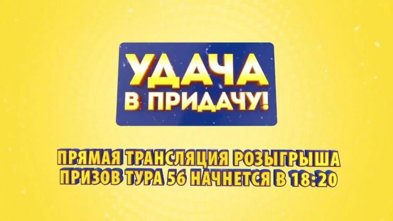 """Розыгрыш призов 56 тура игры """"Удача в придачу!"""