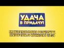 """Розыгрыш призов 56 тура игры """"Удача в придачу! ."""