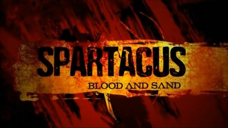 Спартак: кровь и песок (Ария - Колизей)