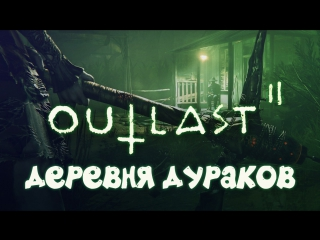 🔥 Шо вы там делаете? 🔥 // Outlast 2