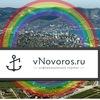 Информационный портал | Новороссийск