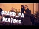 GrandPA BeatBox БИТБОКС ОТ ДЕДА